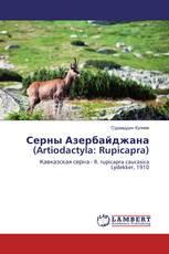 Серны Азербайджана (Artiodactyla: Rupicapra)