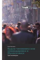 Будни чиновника или командировка в Мухосочинск