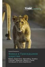 Вовка в Триседьмом царстве