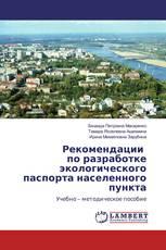 Рекомендации по разработке экологического паспорта населенного пункта