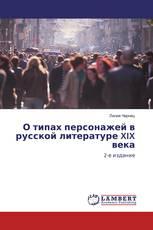 О типах персонажей в русской литературе XIX века