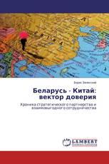 Беларусь - Китай: вектор доверия