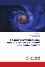 Теорія матеріальної енергетично активної надлишковості