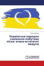 Українська народна соціально-побутова пісня: етико-естетичні модуси