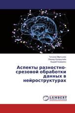 Аспекты разностно-срезовой обработки данных в нейроструктурах