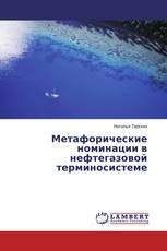 Метафорические номинации в нефтегазовой терминосистеме