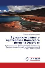 Вулканизм раннего протерозоя Кольского региона (Часть II)