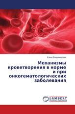 Механизмы кроветворения в норме и при онкогематологических заболевания