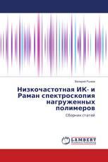 Низкочастотная ИК- и Раман спектроскопия нагруженных полимеров