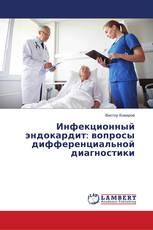 Инфекционный эндокардит: вопросы дифференциальной диагностики