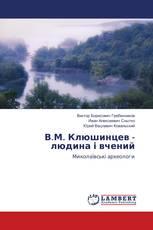 В.М. Клюшинцев - людина і вчений