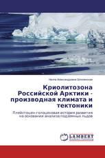 Криолитозона Российской Арктики - производная климата и тектоники