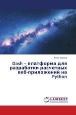 Dash – платформа для разработки расчетных веб-приложений на Python