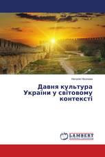 Давня культура України у світовому контексті