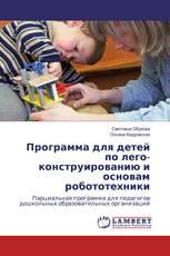 Программа для детей по лего-конструированию и основам робототехники