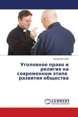 Уголовное право и религия на современном этапе развития общества