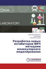 Разработка новых ингибиторов ВИЧ методами молекулярного моделирования