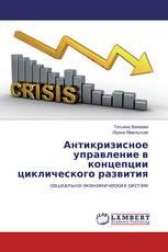 Антикризисное управление в концепции циклического развития