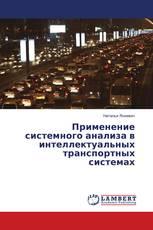 Применение системного анализа в интеллектуальных транспортных системах