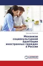 Механизм социокультурной адаптации иностранных граждан в России