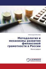 Методология и механизмы развития финансовой грамотности в России