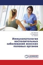 Иммунопатология воспалительных заболеваний женских половых органов