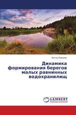 Динамика формирования берегов малых равнинных водохранилищ