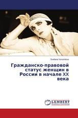 Гражданско-правовой статус женщин в России в начале XX века
