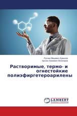 Растворимые, термо- и огнестойкие полиэфиргетероарилены