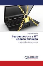 Безопасность в ИТ малого бизнеса