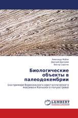 Биологические объекты в палеодокембрии