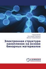 Электронная структура нанопленок на основе бинарных материалов