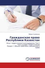 Гражданское право Республики Казахстан