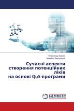 Сучасні аспекти створення потенційних ліків на основі QuS-програми