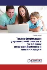 Трансформация украинской семьи в условиях информационной цивилизации