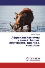 Африканская чума свиней: белки, иммунитет, диагноз, контроль
