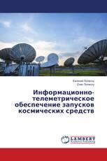 Информационно-телеметрическое обеспечение запусков космических средств