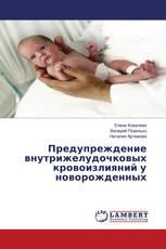 Предупреждение внутрижелудочковых кровоизлияний у новорожденных