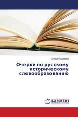 Очерки по русскому историческому словообразованию