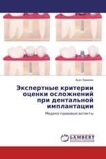 Экспертные критерии оценки осложнений при дентальной имплантации