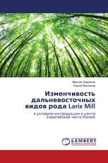 Изменчивость дальневосточных видов рода Larix Mill