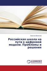 Российская школа на пути к цифровой модели. Проблемы и решения