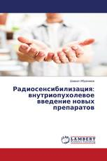 Радиосенсибилизация: внутриопухолевое введение новых препаратов