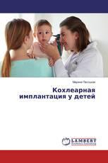 Кохлеарная имплантация у детей