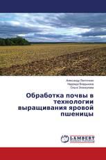 Обработка почвы в технологии выращивания яровой пшеницы