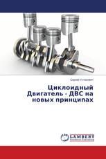 Циклоидный Двигатель - ДВС на новых принципах
