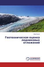 Геотехническая оценка ледниковых отложений