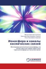 Ионосфера и каналы космических связей