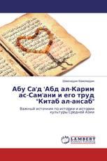 """Абу Са'д 'Абд ал-Карим ас-Сам'ани и его труд """"Китаб ал-ансаб"""""""