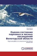 Оценка состояния парковых и лесных насаждений Вологодской области